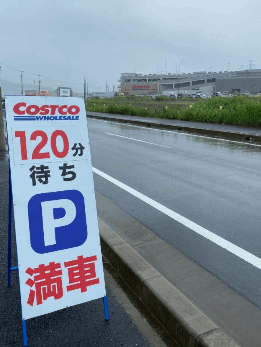 コストコ守山倉庫店渋滞120分待