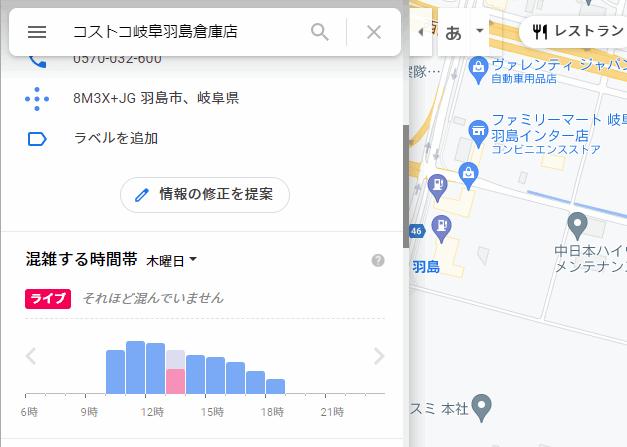 コストコ岐阜羽島倉庫店の混雑状況をリアルタイムで知る方法