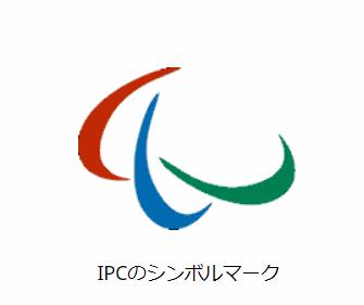 IPCのシンボルマークです。     このシンボルマークは「スリーアギトス」