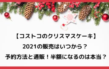 コストコのクリスマスケーキ2021の販売はいつから? 予約方法と通販!半額になるのは本当?