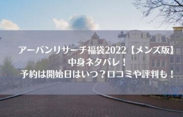 アーバンリサーチ福袋2022メンズ版の中身ネタバレ!予約は開始日