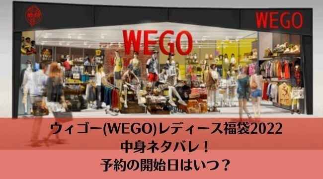 ウィゴー(WEGO)レディース福袋2022の中身ネタバレ!予約の開始日はいつ?