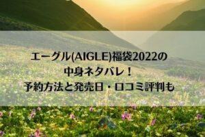 エーグル(AIGLE)福袋2022の中身ネタバレ!予約方法と発売日・口コミ評判も