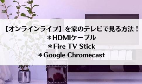オンラインライブを家のテレビで見る方法