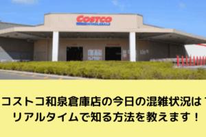 コストコ和泉倉庫店の今日の混雑状況は?リアルタイムで知る方法を教えます!