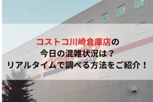 コストコ川崎倉庫店の今日の混雑状況は?リアルタイムで調べる方法をご紹介します!