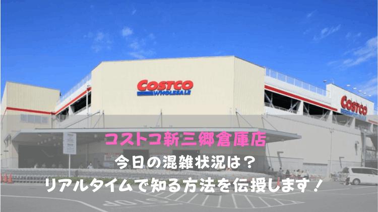 コストコ新三郷倉庫店 今日の混雑状況は? リアルタイムで知る方法を伝授します!