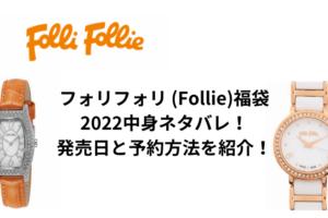 フォリフォリ (Follie)福袋2022中身ネタバレ!発売日と予約方法を紹介!