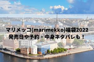 マリメッコ(marimekko)福袋2022の発売日や予約・中身ネタバレも!