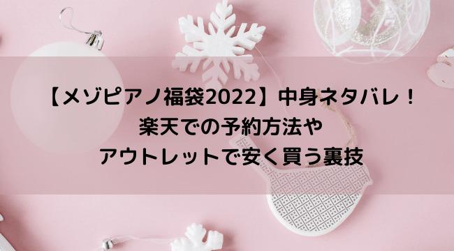 メゾピアノ福袋2022中身ネタバレ!楽天での予約方法やアウトレットで安く買う裏技