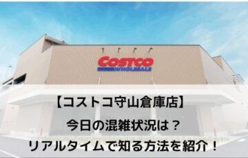 【コストコ守山倉庫店】