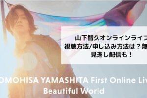 山下智久オンラインライブ「Beautiful World」視聴方法/申し込み方法は?無料?見逃し配信も!