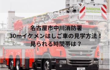 名古屋市中川消防署の30mイケメンはしご車の見学方法!見られる時間帯は?