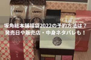 坂角総本舗福袋2022の予約方法は?発売日や販売店・中身ネタバレも!