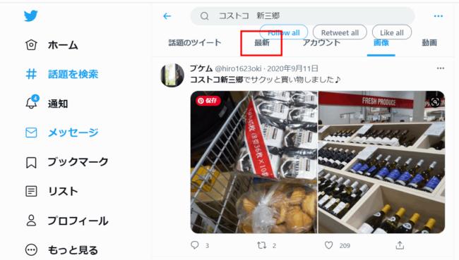 コストコ新三郷倉庫店の今日の混雑状況は?リアルタイムで知る方法を伝授します!
