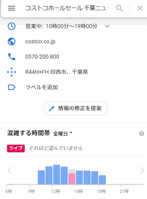 コストコ千葉ニュータウン倉庫店の今の混雑状況をグーグルマップで確認する