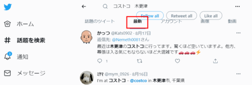 コストコ木更津倉庫店の今の混雑状況をツイッターで確認する