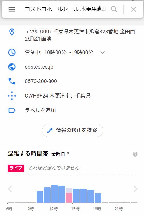 コストコ木更津倉庫店の今の混雑状況をグーグルマップで確認する