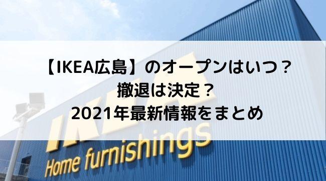 IKEA広島のオープンはいつ?撤退は決定?2021年最新情報をまとめてみた