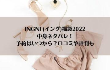 INGNI (イング)福袋2022中身ネタバレ!予約はいつから?口コミや評判も