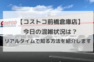 コストコ前橋倉庫店の今日の混雑状況は?リアルタイムで知る方法を紹介します!