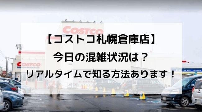 コストコ札幌倉庫店の今日の混雑状況は?リアルタイムで知る方法あります!