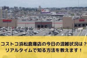コストコ浜松倉庫店の今日の混雑状況は?リアルタイムで知る方法を教えます!