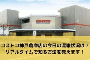 コストコ神戸倉庫店の今日の混雑状況は?リアルタイムで知る方法を教えます!