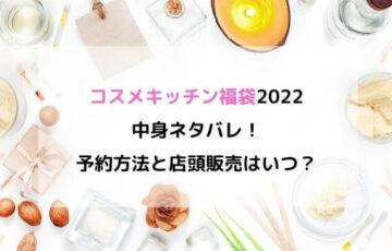 コスメキッチン福袋2022中身ネタバレ!予約方法と店頭販売はいつ?