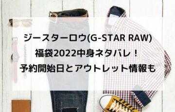 ジースターロウ(G-STAR RAW)福袋2022中身ネタバレ!予約開始日とアウトレット情報も