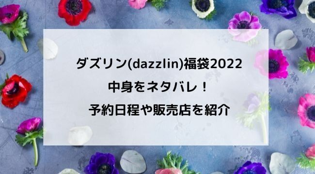 ダズリン(dazzlin)福袋2022の中身をネタバレ!予約日程や販売店を紹介
