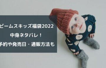 ビームス(BEAMS)キッズ福袋2022中身ネタバレ!予約や発売日・通販方法も