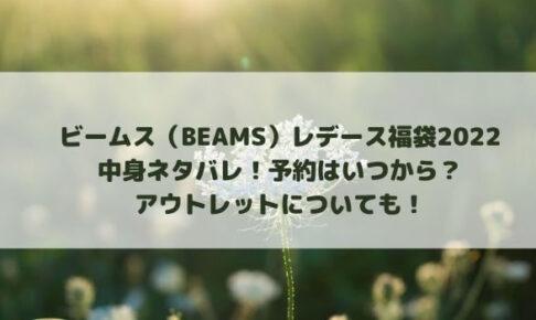 ビームス(BEAMS)レデース福袋2022中身ネタバレ!予約はいつから?アウトレットについても!