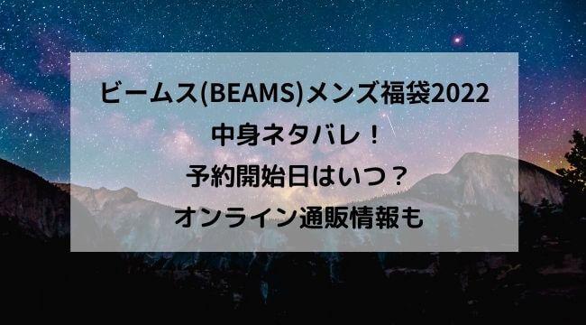 ビームス(BEAMS)メンズ福袋2022の中身ネタバレ!予約開始日はいつ?オンライン通販情報も
