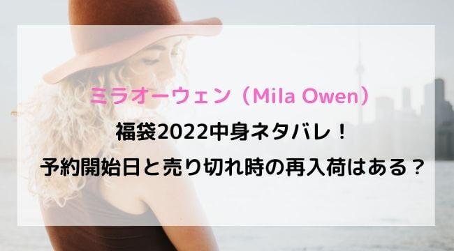 ミラオーウェン(Mila Owen)福袋2022中身ネタバレ!予約開始日と売り切れ時の再入荷はある?