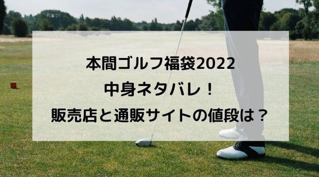 本間ゴルフ福袋2022中身ネタバレ・予約受付中!販売店と通販サイトの値段は?