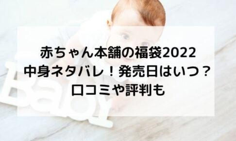 赤ちゃん本舗の福袋2022中身ネタバレ!発売日はいつ?口コミや評判も