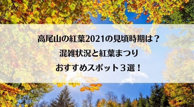 高尾山の紅葉2021の見頃時期は?混雑状況と紅葉まつりおすすめスポット3選を紹介