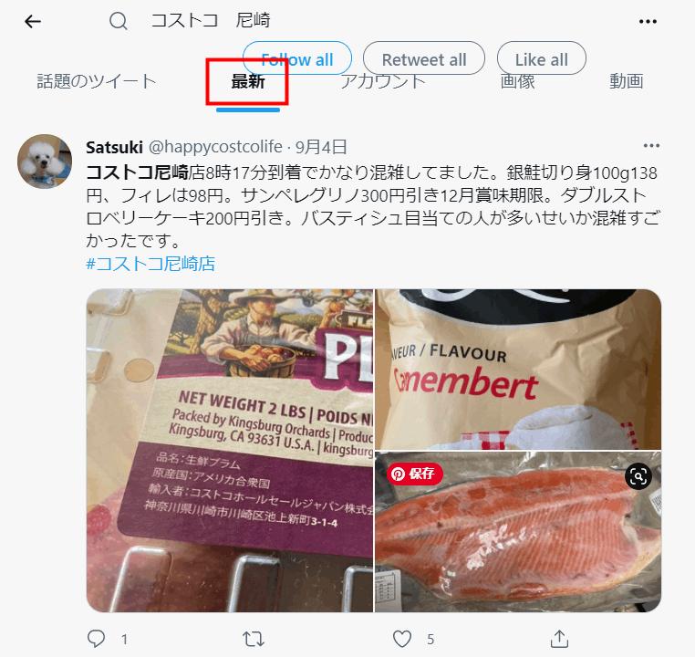 コストコ尼崎倉庫店の今の混雑状況をツイッターで確認する