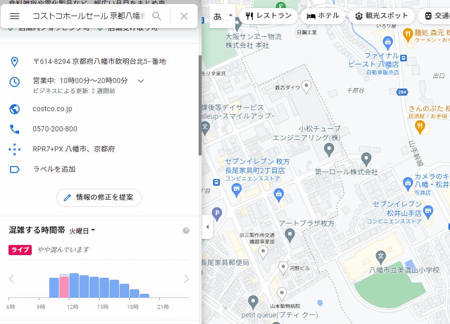 コストコ京都八幡倉庫店の今の混雑状況をグーグルマップで確認する