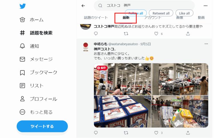 コストコ神戸倉庫店の今の混雑状況をツイッターで確認する