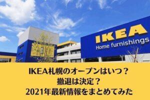 IKEA札幌のオープンはいつ?撤退は決定?2021年最新情報をまとめてみた