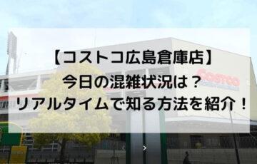 コストコ広島倉庫店の今日の混雑状況は?リアルタイムで知る方法を紹介!