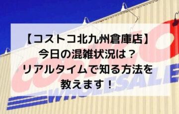 コストコ北九州倉庫店の今日の混雑状況は?リアルタイムで知る方法を教えます!