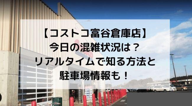 コストコ富谷倉庫店の今日の混雑状況は?リアルタイムで知る方法と駐車場情報も!