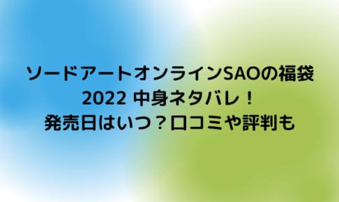 ソードアート・オンラインSAOの福袋2022中身ネタバレ!発売日はいつ?口コミや評判も