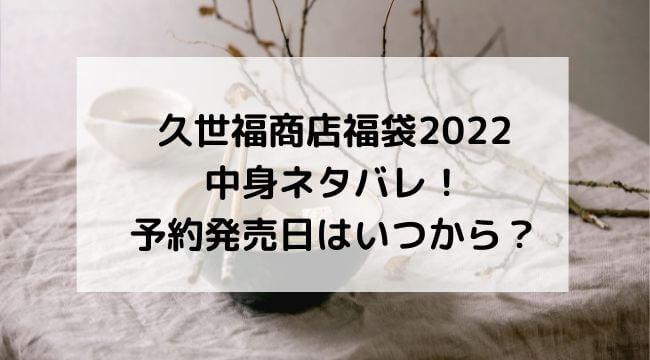 久世福商店福袋2022中身ネタバレ!予約発売日はいつから?