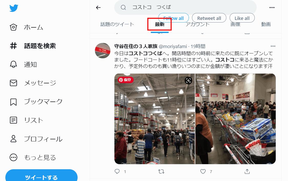 コストコつくば倉庫店の今の混雑状況をツイッターで確認する