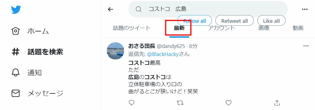 コストコ広島倉庫店の今の混雑状況をツイッターで確認する