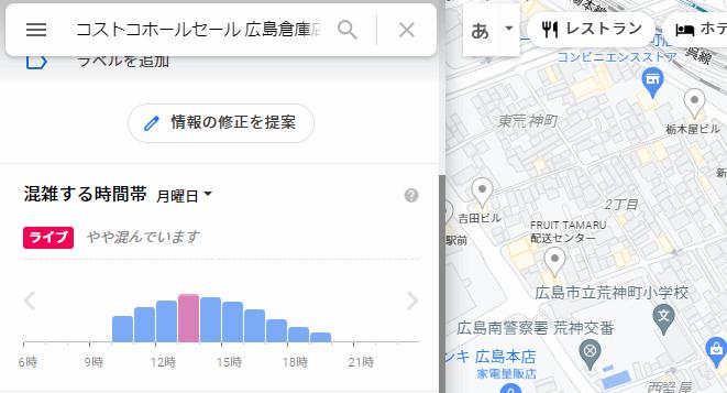 コストコ広島倉庫店の今の混雑状況をグーグルマップで確認する